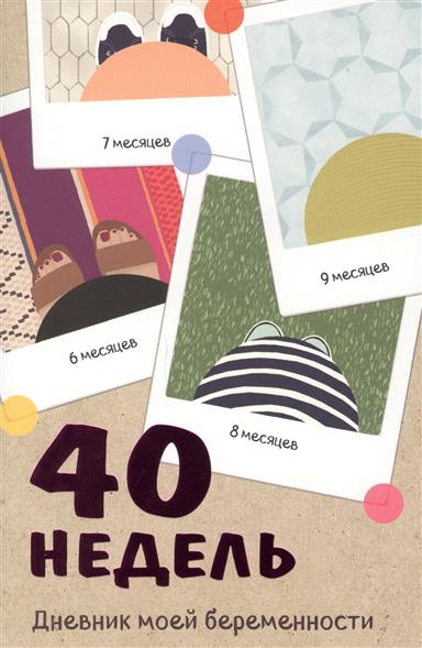 Покрэс К. 40 недель. Дневник моей беременности ISBN: 9785699957859 дневник моей беременности