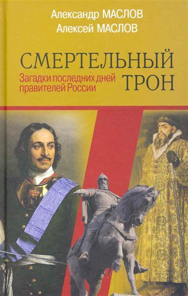 Смертельный трон Загадки последних дней правителей России