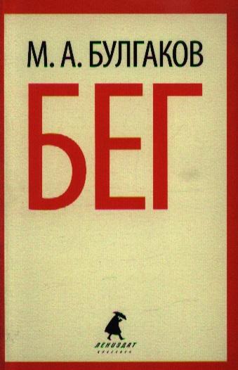 Булгаков М. Бег. Восемь снов. Пьеса в пяти действиях колкотин е метаморфоза пьеса в четырех действиях