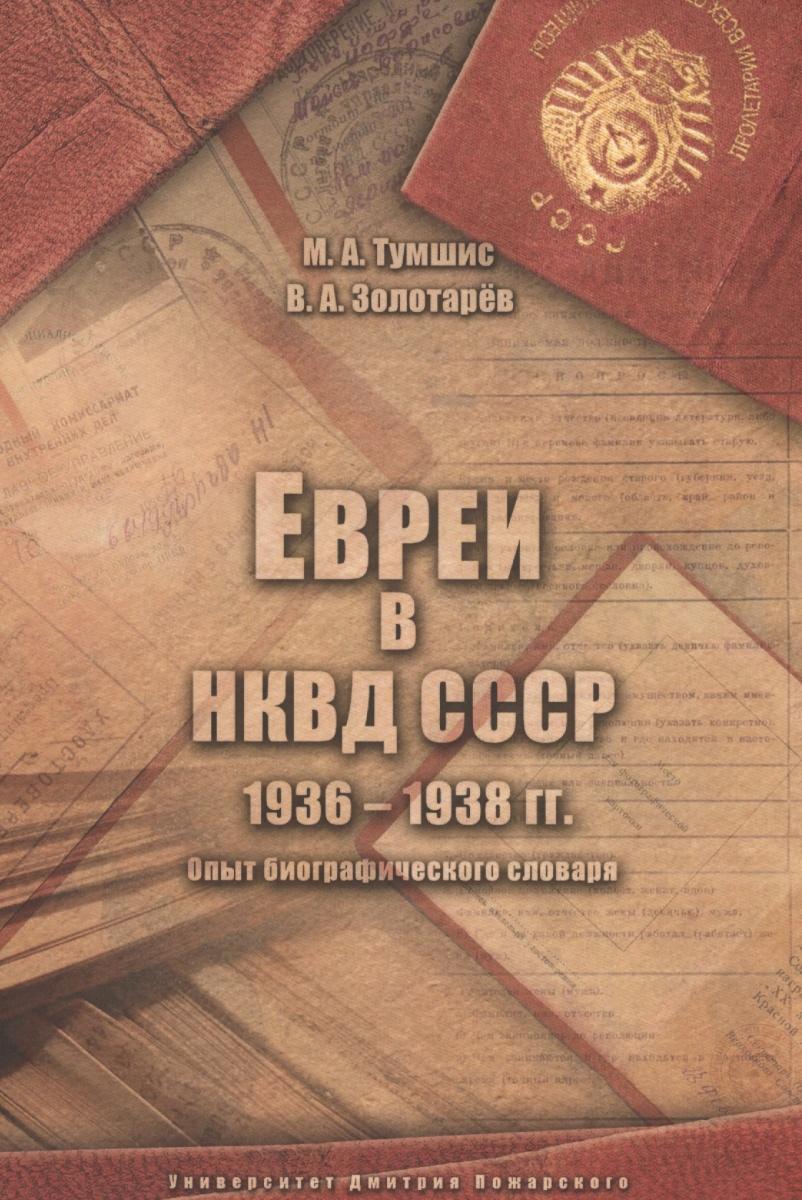 Тумшис М., Золотарев В. Евреи в НКВД СССР 1936-1938 гг. Опыт биографического словаря