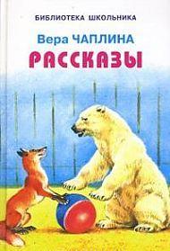 Чаплина В. Чаплина Рассказы вера чаплина фомка – белый медвежонок рассказы