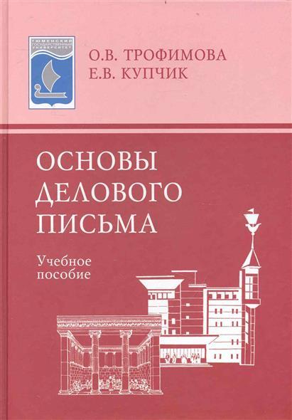 Трофимова О., Купчик Е. Основы делового письма Учеб. пос.