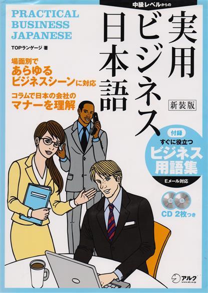 Toppu Rangeji Практический курс делового японского языка (+2 CD) norsk практический курс норвежского языка 5 е изд аудиоприложение на 2 х cd