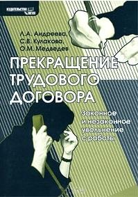 Прекращение трудового договора Учеб. пос.