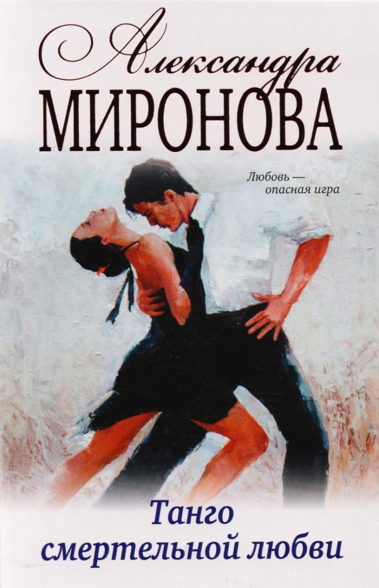 Миронова А. Танго смертельной любви