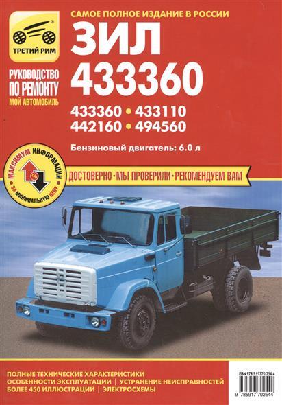 Кузнецов А. ЗИЛ 433360