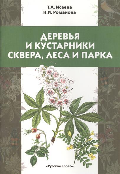 Деревья и кустарники сквера, леса и парка. Учебное пособие для детей младшего школьного возраста