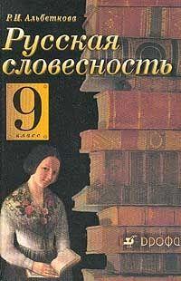 Русская словесность 9 кл Учебник