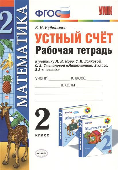 Рудницкая В.: Устный счет. 2 класс. Рабочая тетрадь. К учебнику М.И. Моро и др.