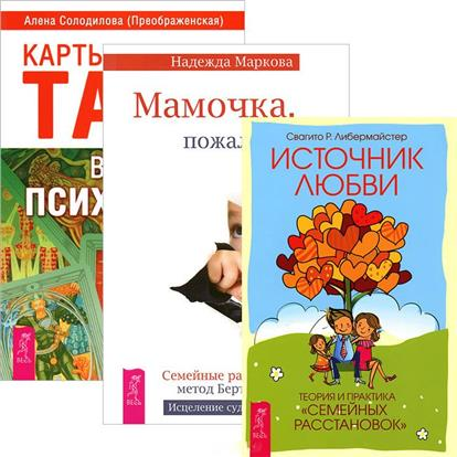 Карты Таро в работе психолога + Мамочка... + Источник любви (Комплект из 3 книг)