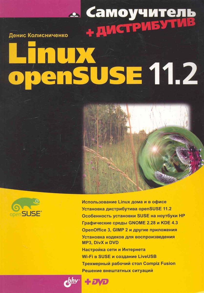 Колисниченко Д. Linux openSUSE 11.2