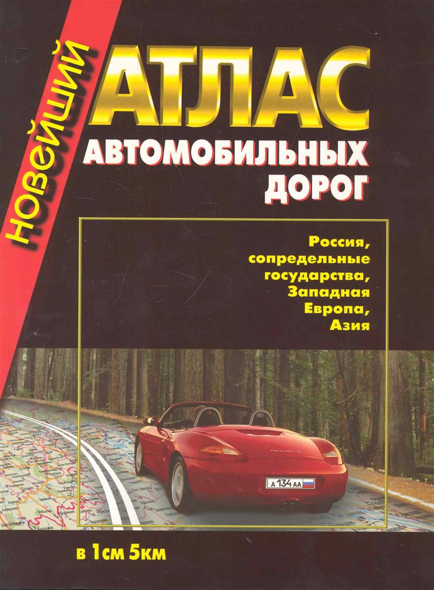 Новейший атлас автомобильных дорог Россия... атлас автомобильных дорог россии снг европы средней азии от атлантики до тихого океана
