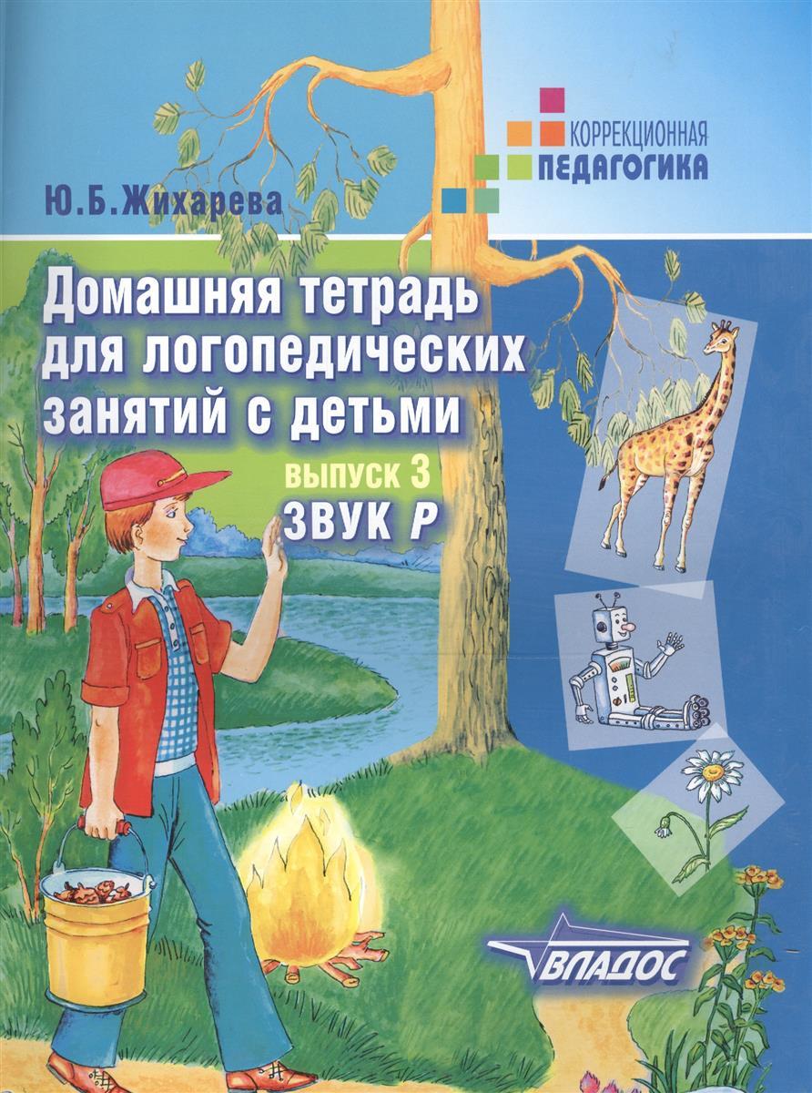Жихарева Ю. Домашняя тетрадь для логопед. занятий с детьми. Вып. 3. Звук Р