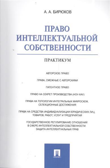 Бирюков А. Право интеллектуальной собственности. Практикум право интеллектуальной собственности практикум
