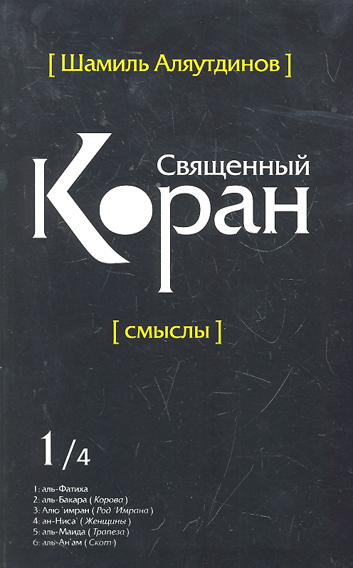 Священный Коран Смыслы т.1/4тт