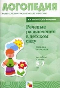 ЛОГ Речевые развлечения в детском саду