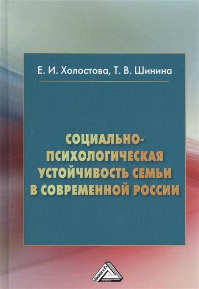 Социально-психологическая устойчивость семьи в современной России