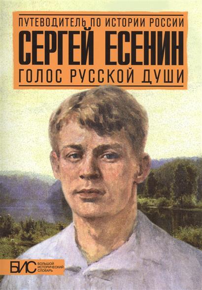Степанова М. Сергей Есенин. Голос русской души