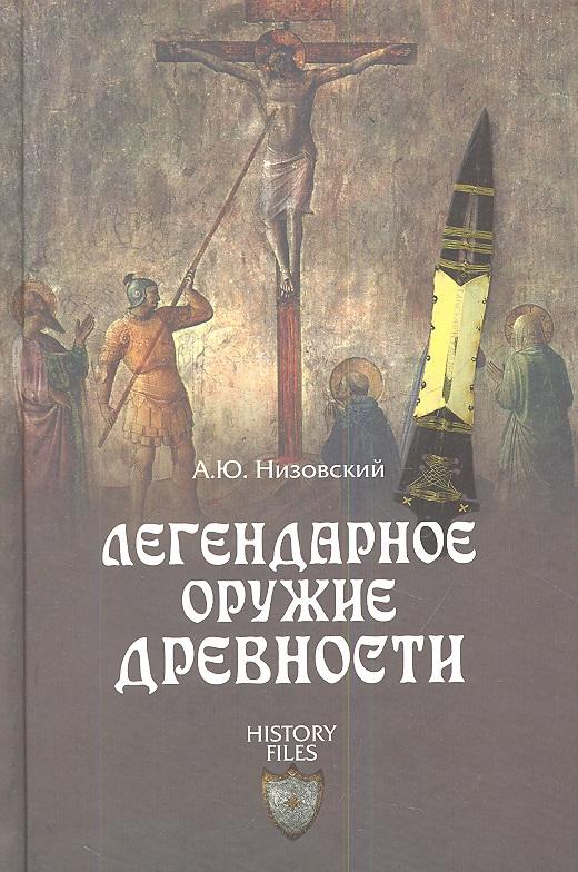 Низовский А. Легендарное оружие древности
