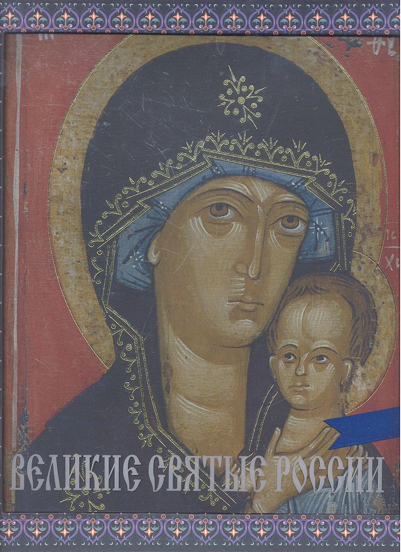 Владимирова Е. Великие святые России великие имена россии