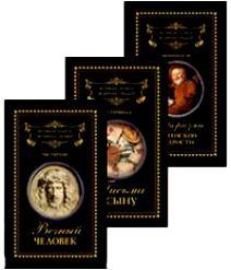 Шопенгауэр А. Великие книги великих людей 3тт великие мысли великих людей в трех томах древний мир