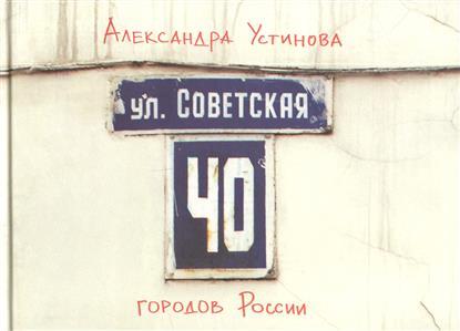 Устинова А. Улица Советская. Москва, которой нет россия москва улица ижорская 13 19 автомобиль