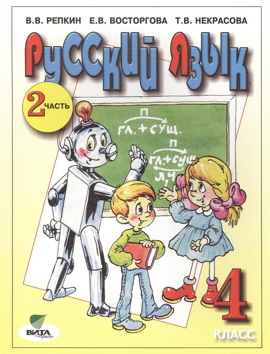 Репкин В.: Русский язык. Учебник для 4 класса начальной школы. В двух частях. Часть 2