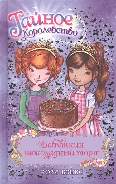 Бабушкин шоколадный торт. Сказочная повесть