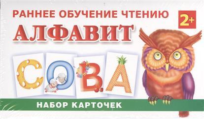 Раннее обучение чтению. Алфавит. Набор карточек м п тумановская раннее обучение чтению и письму