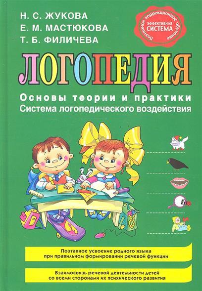 Логопедия Основы теории и практики
