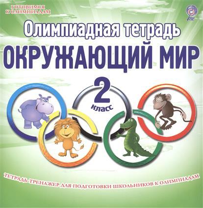 Олимпиадная тетрадь. Окружающий мир. 2 класс. Тетрадь-тренажер для подготовки школьников к олимпиадам