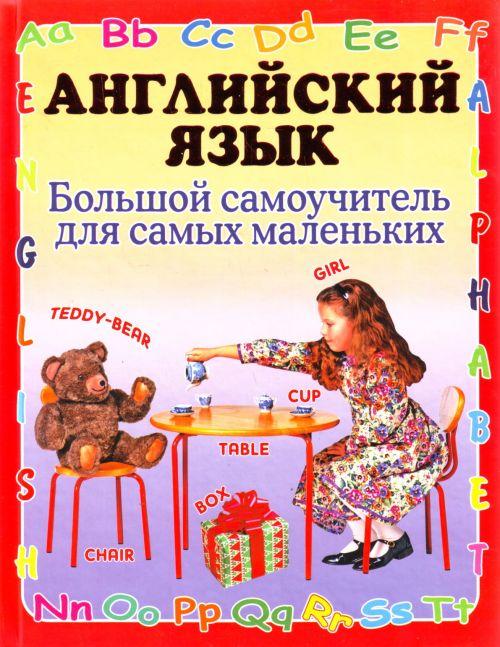 Шалаева Г. Английский язык Большой самоучитель для самых маленьких издательство аст английский язык большой самоучитель для самых маленьких