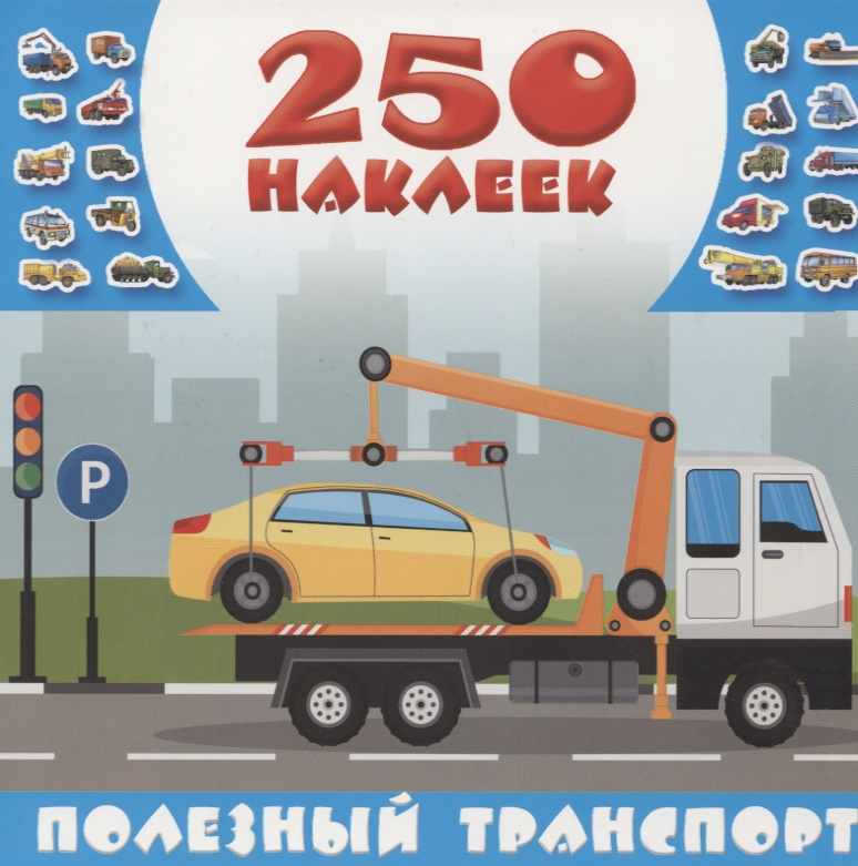 цена на Рахманов А. (худ.) Полезный транспорт