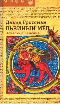 Гроссман Д. Львиный мед Повесть о Самсоне лихачев д пер повесть временных лет