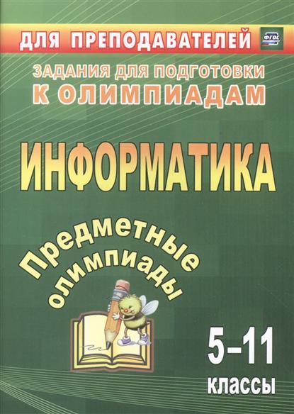 Предметные олимпиады. Информатика. 5-11 классы