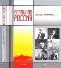 Реальная Россия Социальная стратификация современ. рос. общ-ва