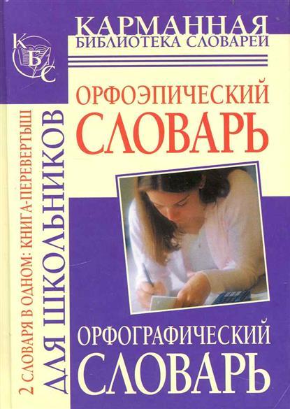 Орфографический словарь рус. яз. для школ. Орфоэп. словарь...