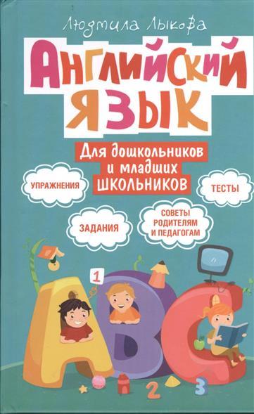Английский язык для дошкольников и младших школьников. Упражнения, задания, тесты, советы родителям и педагогам