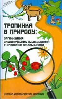 Тропинка в природу Организация экологич. исслед. с младшими школьн.