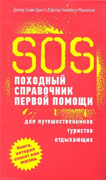 SOS. Походный справочник первой помощи для путешественников, туристов, отдыхающих