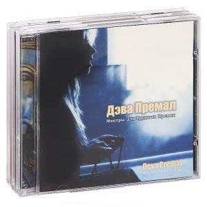 Премал Д. Дэва Премал: Сатсанг (CD). Дэва Премал: Любовь - это Космос (CD). Мантры для трудных времен (CD) (комплект из 3 CD) cd