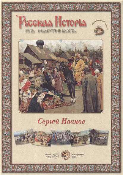 Сергей Иванов. Набор репродукций сергей самаров возраст гнева