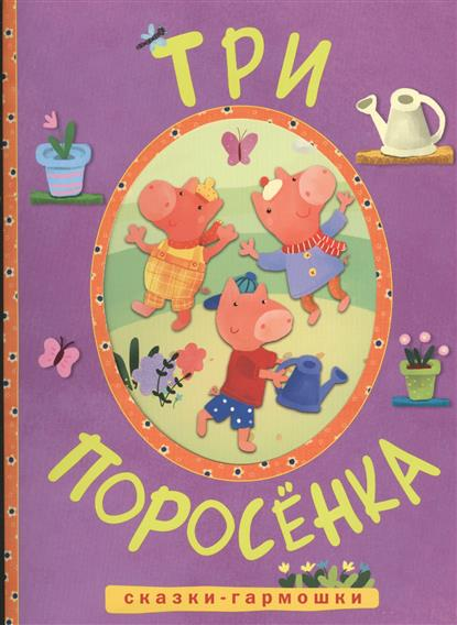 Вилюнова В.: Три поросенка