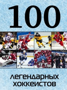 Коробкина Т. (ред.) 100 легендарных хоккеистов