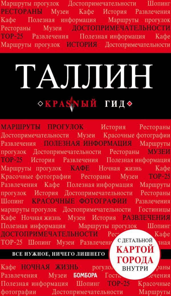 Чередниченко О. Таллин. Путеводитель с детальной картой города внутри ISBN: 9785699967117