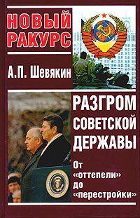 Разгром советской державы