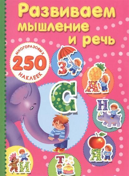 Дмитриева В. Развиваем мышление и речь. 250 многоразовых наклеек ISBN: 9785171015282