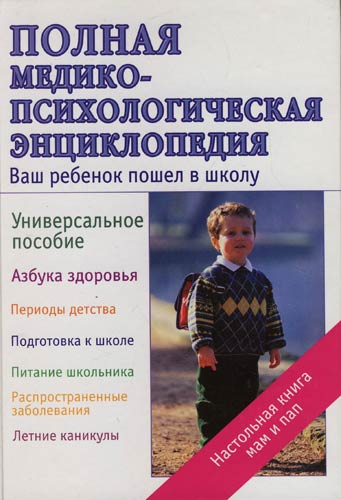 Полная медико-психологическая энциклопедия