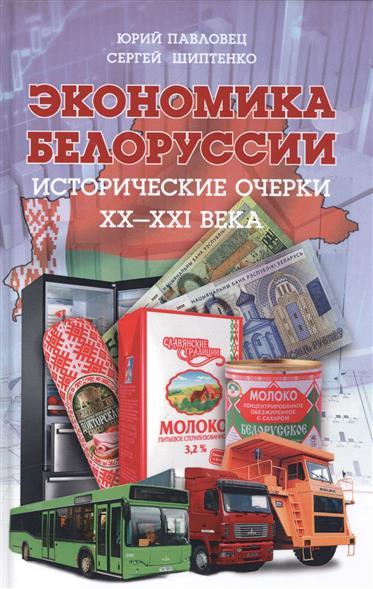 Павловец Ю., Шиптенко С. Экономика Белоруссии. Исторические очерки XX-XXI века