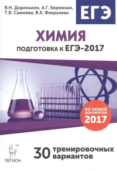 Химия. Подготовка к ЕГЭ-2017. 30 тренировочных вариантов